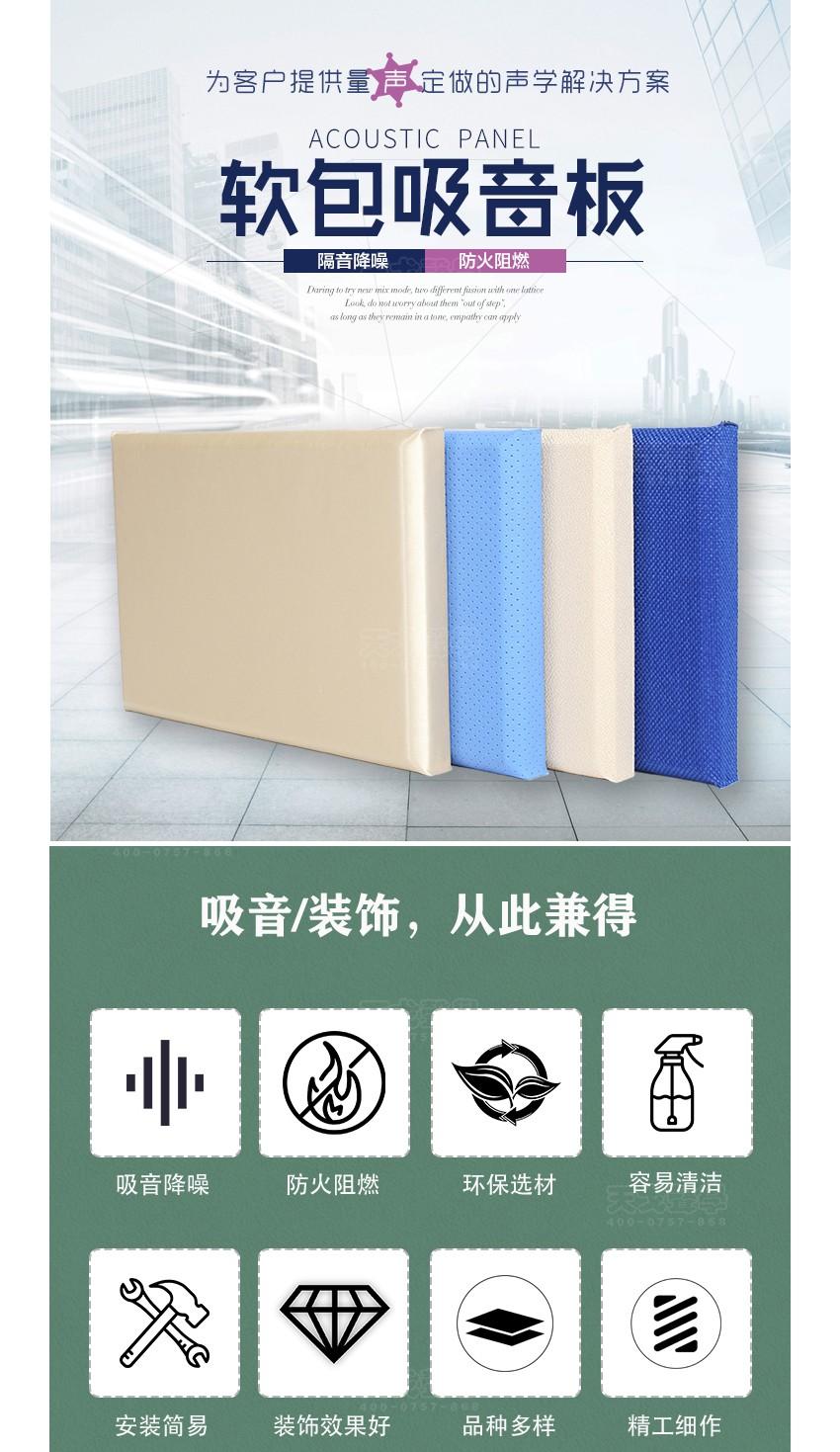 墙面软包吸音板