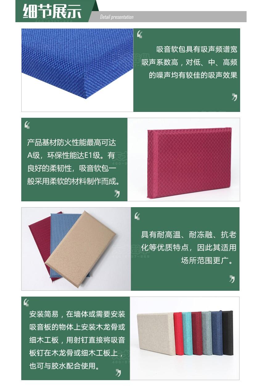 墙面软包吸音板细节展示