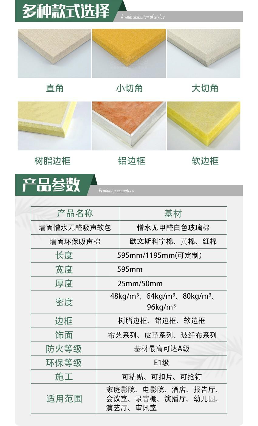 墙面软包吸音板产品参数