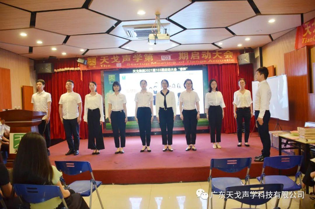 春笋——天戈声学第103期启动大会-14