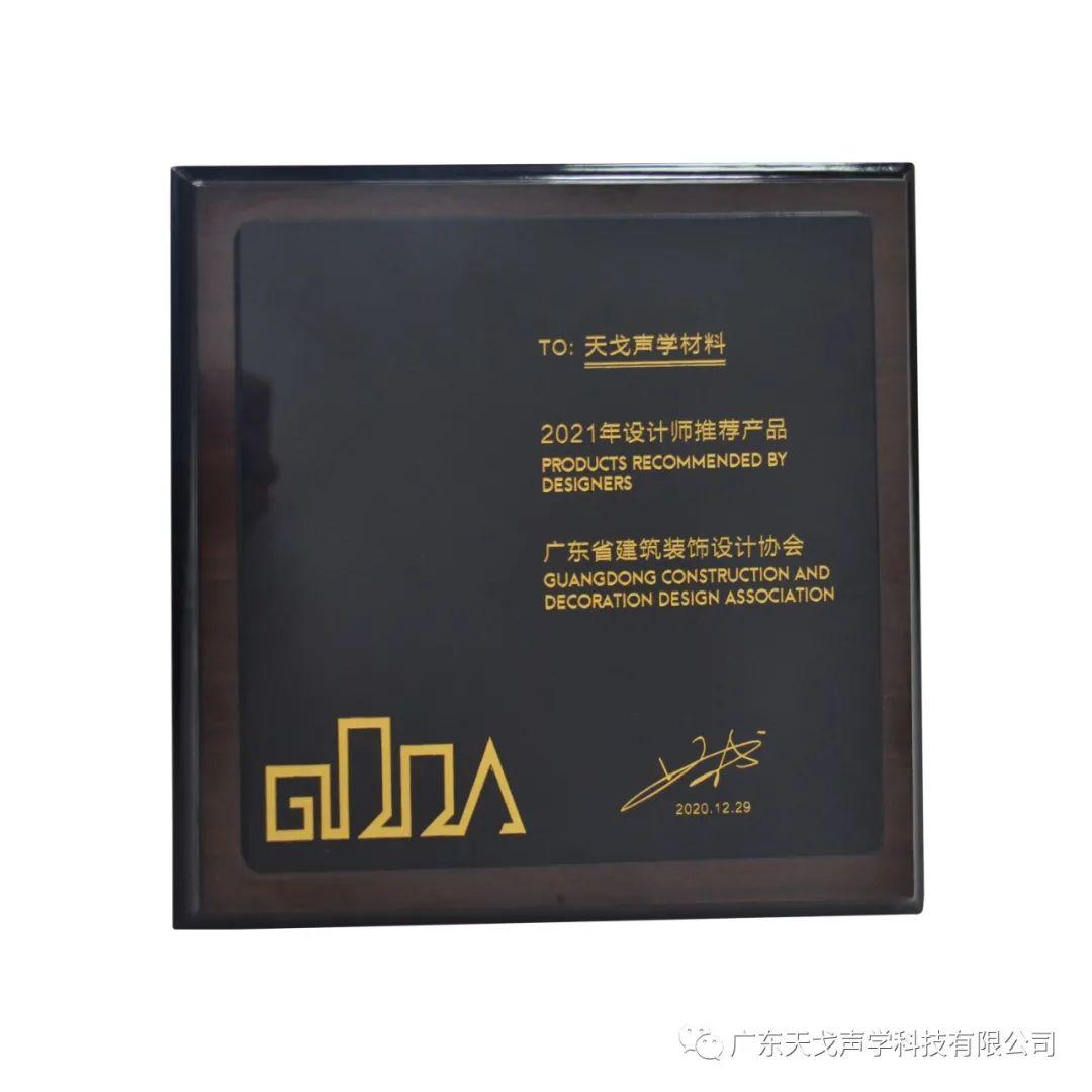 欢迎广东省建筑装饰设计行业协会兰芳会长一行人莅临天戈指导工作-9