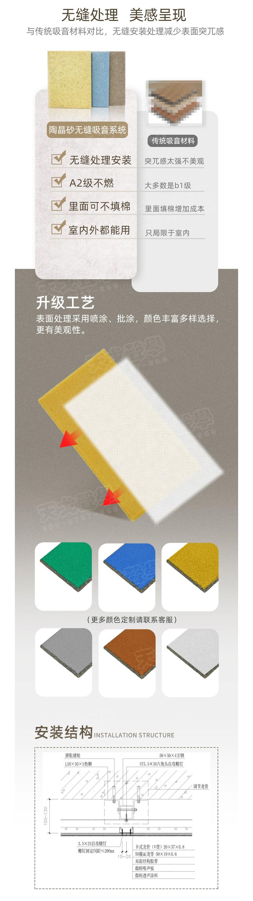 微粒吸音板-4