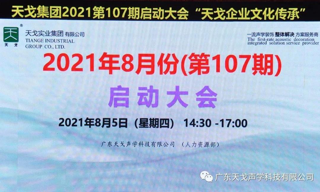 """""""天戈企业文化传承""""——天戈声学第107期启动大会-1"""