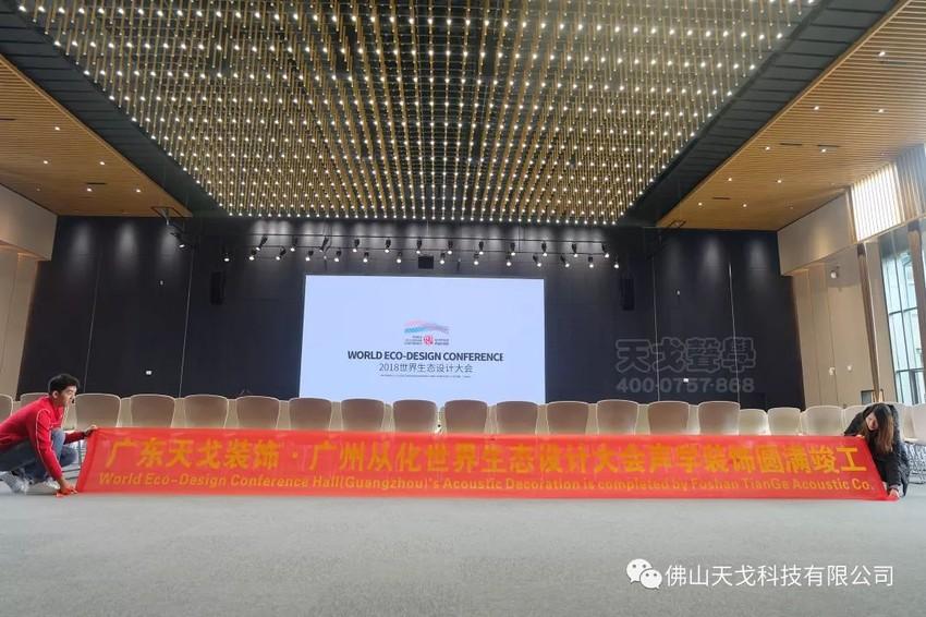 首届世界生态设计大会会址大会议厅