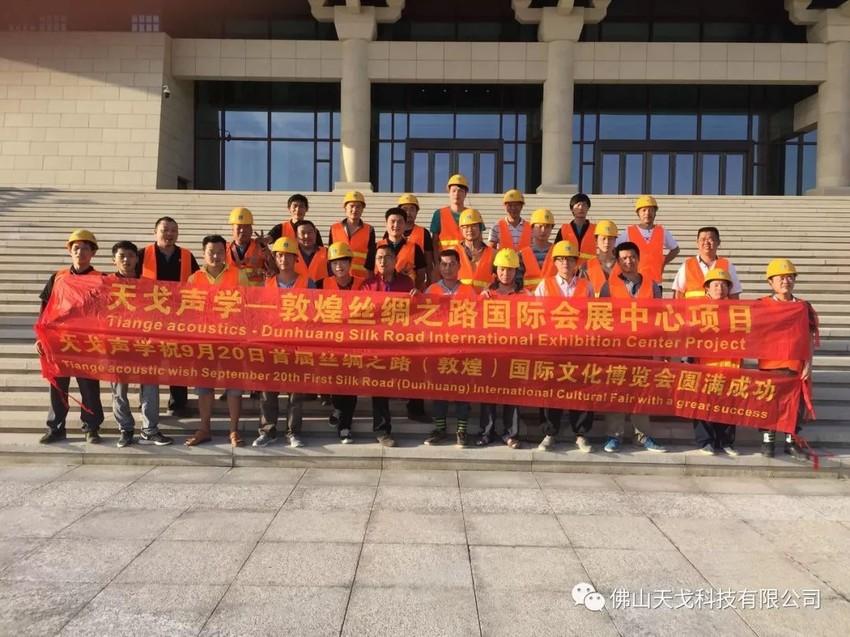 敦煌丝绸之路国际会展中心-1