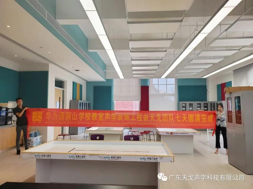 华为清澜山学校