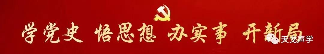 天戈声学党员干部到中共南三花工委历史展馆参观学习-0
