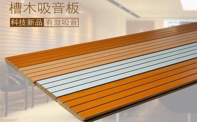 多功能厅吸音处理会用到木质吸音板