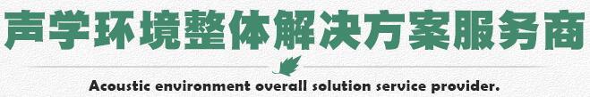 吸音板声学环境整体解决方案服务商