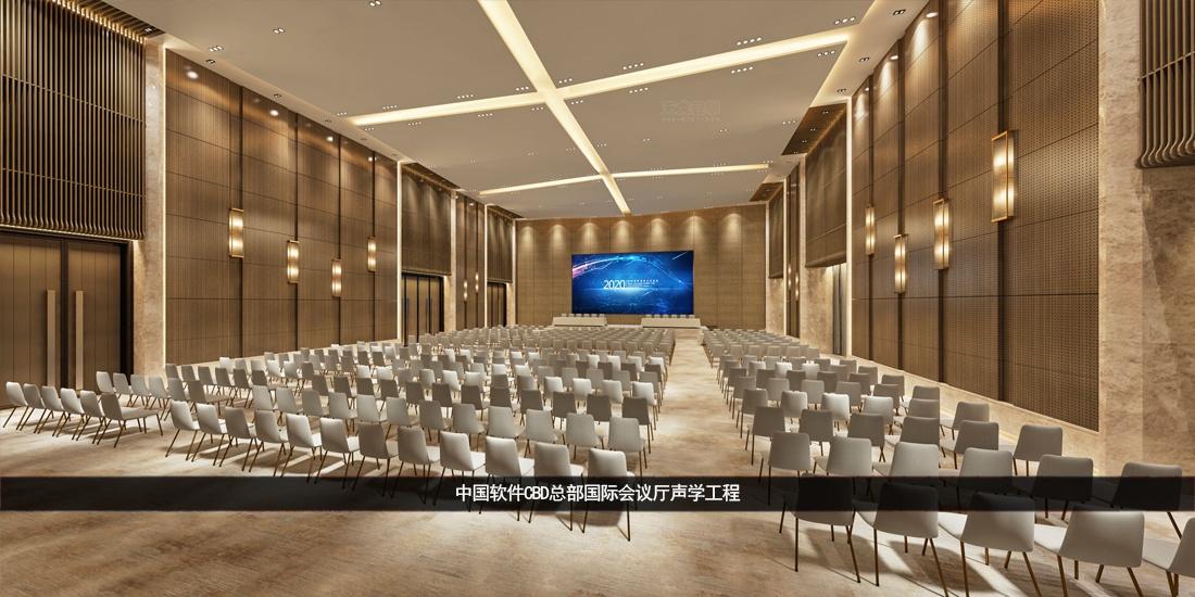 中国软件CBD总部国际会议厅声学设计工程