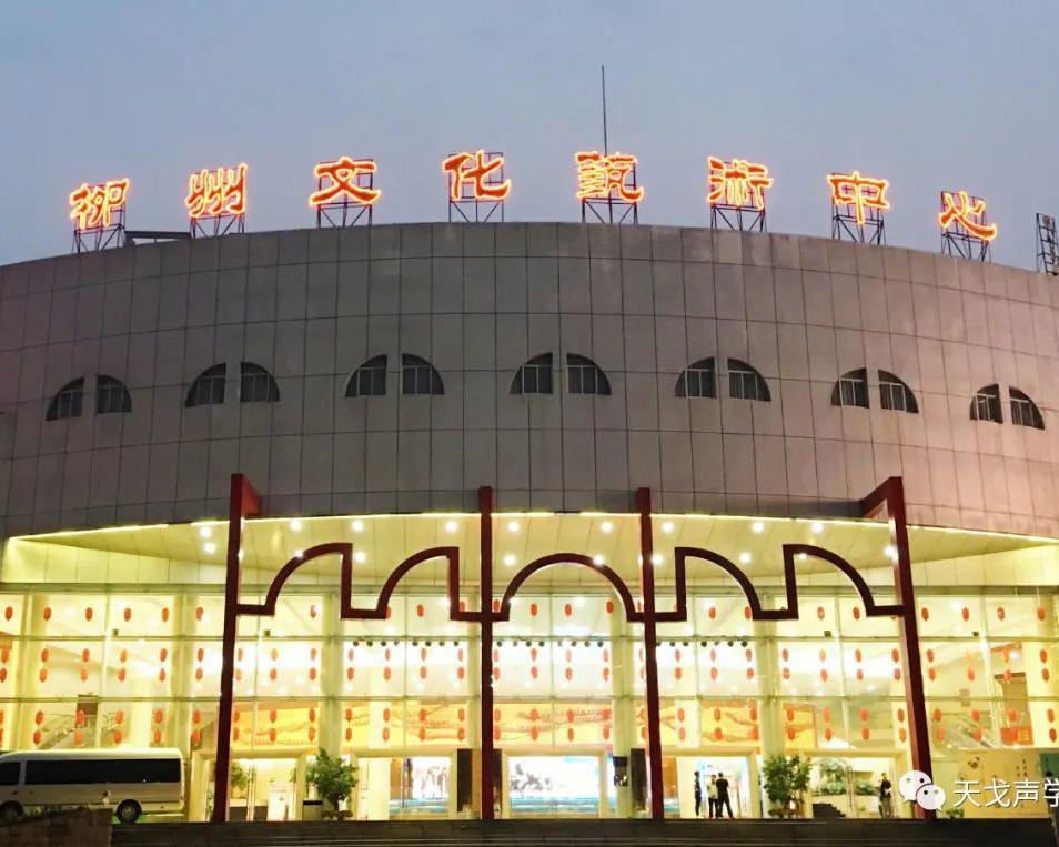 柳州文化艺术中心声学..